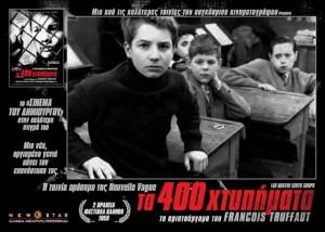 400-xtypimata-559x400