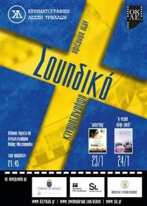 αφιέρωμα στο σουηδικό