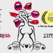 Βραβευμένο μουσικό ντοκιμαντέρ δίπλα στον Ληθαίο!