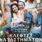 Βραβευμένο γιαπωνέζικο αριστούργημα για απατηλά όνειρα και οικογένειες