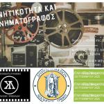 Φθινοπωρινές ταινίες για το ποδήλατο στον Ληθαίο και το Μουσείο Τσιτσάνη